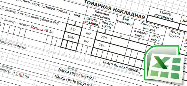 Товарная накладная ТОРГ 12 – скачать бланк товарной накладной ТОРГ 12 в excel бесплатно — Диадок
